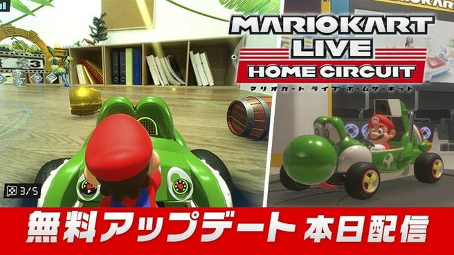 Mario Kart Live: The Home Arena