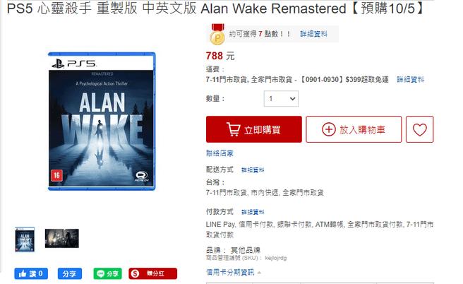 Alan Wake Remastered op Rakuten